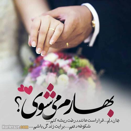 عکس نوشته عیدت مبارک عشقم بهارم میشوی
