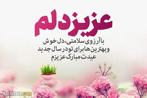 عکس نوشته عشق جانم عیدت مبارک