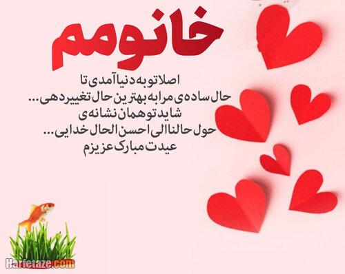 متن، عکس نوشته و پیامک تبریک عید نوروز 1400 به عشقم و شوهرم و همسرم + پروفایل