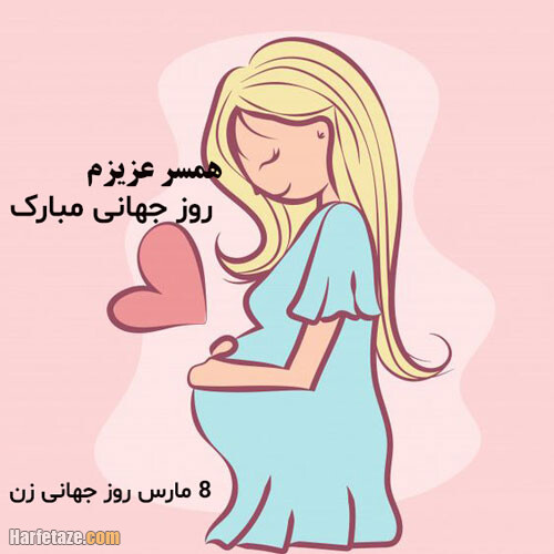 عکس نوشته پروفایل و متن تبریک روز جهانی زن به عشقم و همسرم + تصاویر