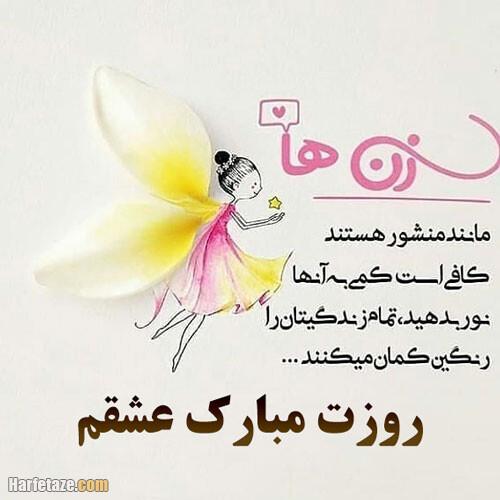 عکس نوشته عشقم 8 مارس و روز جهانی زن مبارک