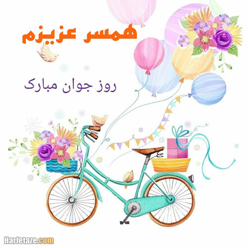 عکس نوشته همسرم روز جوان مبارک