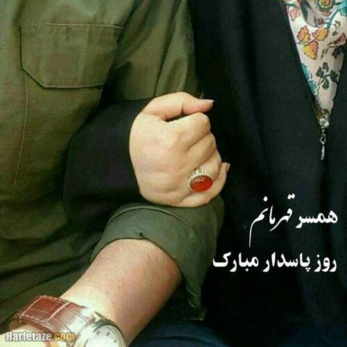 عکس نوشته همسر سپاهی من روزت مبارک