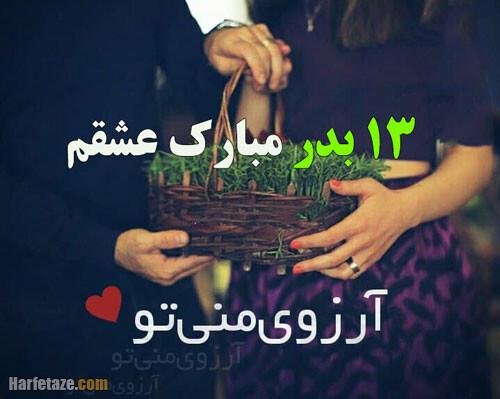 عکس نوشته عشقم 13 بدرت مبارک