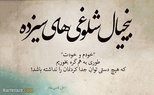 متن تبریک عاشقانه سیزده بدر 1400 به همسرم و عشقم و شوهرم + عکس نوشته پروفایل