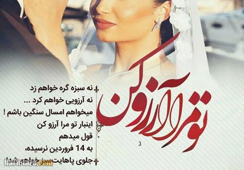 عکس نوشته همسرجان 13 بدرت مبارک