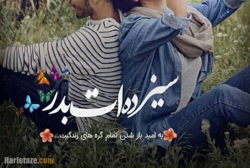 عکس نوشته دو نفره عاشقانه 13 ات در مبارک