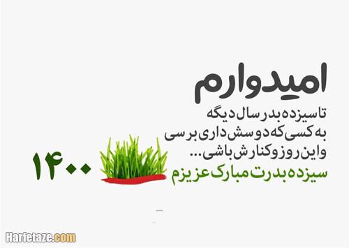 متن تبریک عاشقانه سیزده بدر 1400 به همسرم و عشقم + عکس نوشته و پروفایل