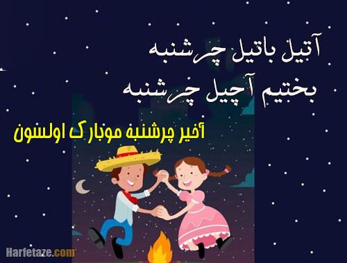 اس ام اس و پیامک تبریک چهارشنبه سوری به زبان آذری