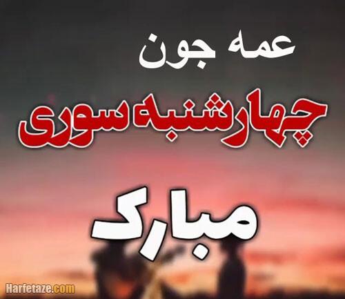 متن و اس ام اس قشنگ چهارشنبه سوری برای تبریک به عمه