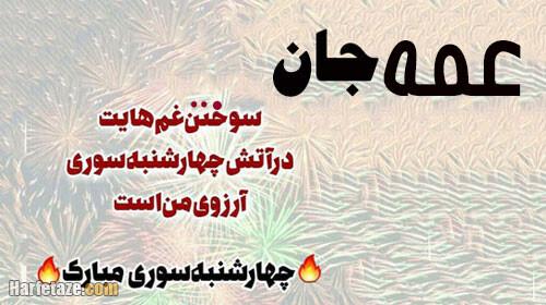 پیام و متن تبریک چهارشنبه سوری به عمه با جملات جدید + عکس نوشته و استوری