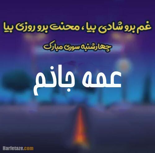 عکس قشنگ چهارشنبه سوری برای تبریک به عمه