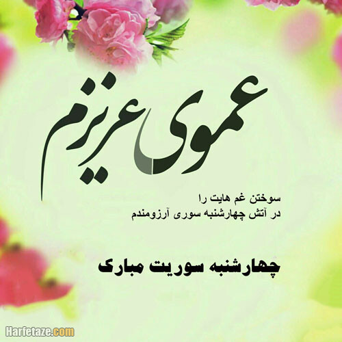 متن و جملات تبریک چهارشنبه سوری به عمو و دختر عمو و پسر عمو + عکس نوشته استوری