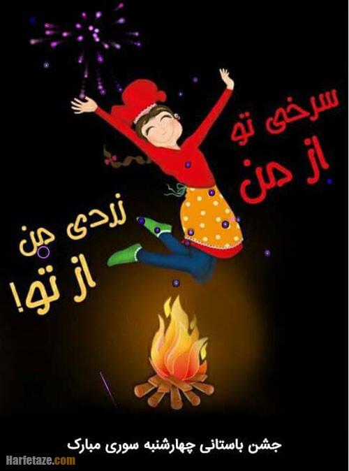 عکس نوشته پروفایل و متن تبریک چهارشنبه سوری به عمو