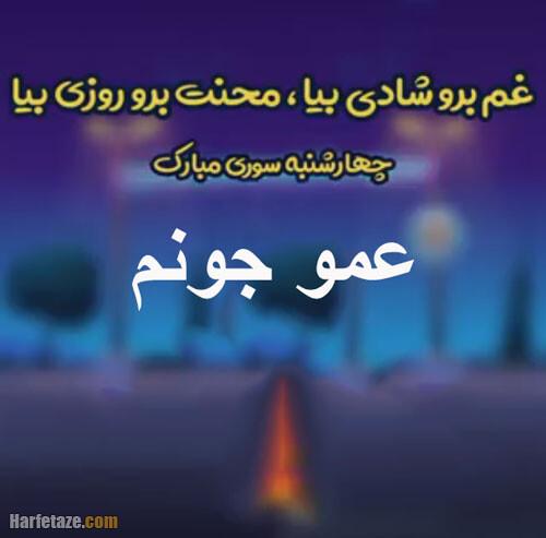 عکس نوشته تبریک چهارشنبه سوری به عمو و زن عمو