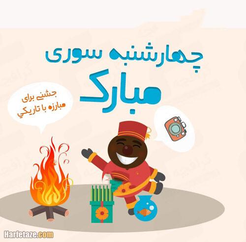 متن تبریک چهارشنبه سوری به عمو و زن عمو با جملات جدید + عکس نوشته