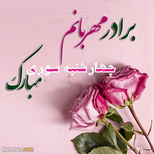 عکس قشنگ و زیبا برای تبریک 4 شنبه سوری به برادر