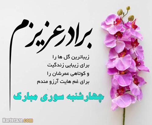 عکس نوشته تبریک چهارشنبه سوری به برادر