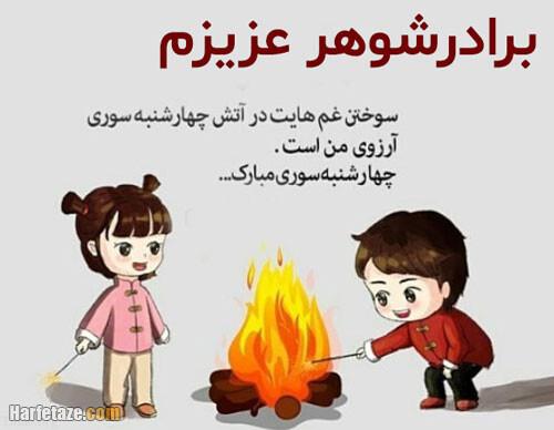 عکس نوشته برادر شوهر عزیزم چهارشنبه سوریت مبارک