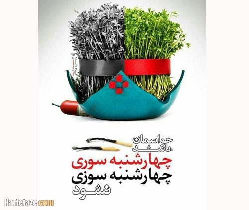 عکس نوشته برادر زن عزیزم چهارشنبه سوریت مبارک