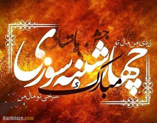 عکس نوشته خان دایی جان 4شنبه آخر سال مبارک