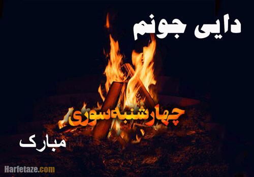 متن و جملات تبریک چهارشنبه سوری به دایی و پسردایی دختردایی + عکس نوشته پروفایل