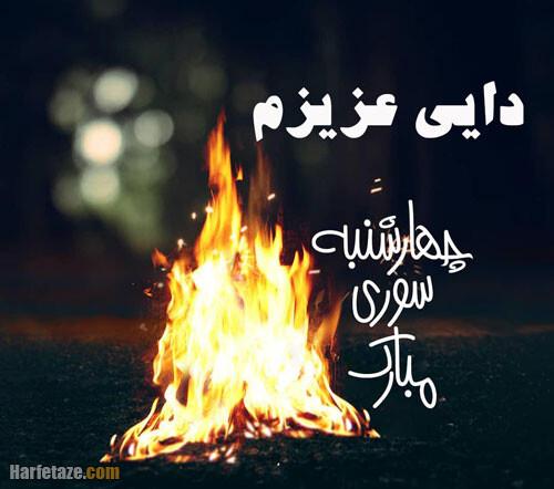 متن تبریک چهارشنبه سوری به دایی و زن دایی با عکس نوشته زیبا + عکس پروفایل