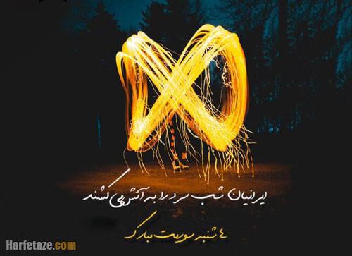 عکس نوشته تبریک چهارشنبه سوری به دایی