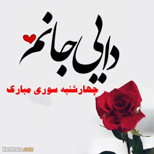 عکس نوشته پروفایل و متن تبریک چهارشنبه سوری به دایی و زن دایی