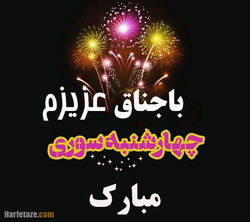 پیام و متن تبریک چهارشنبه سوری به داماد و باجناق + عکس نوشته و استوری