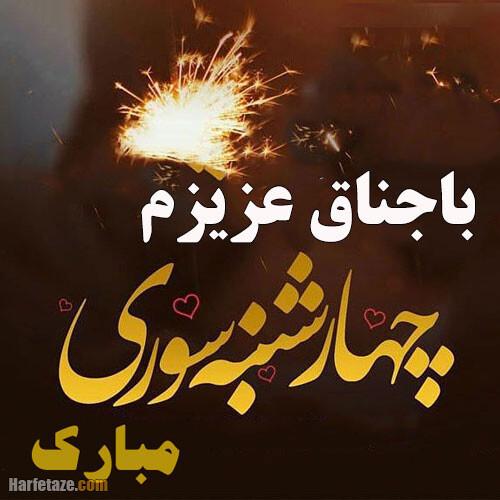 عکس نوشته پروفایل و متن تبریک چهارشنبه سوری به داماد و باجناق