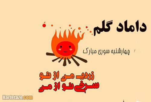 عکس نوشته چهارشنبه سوریت مبارک دامادم