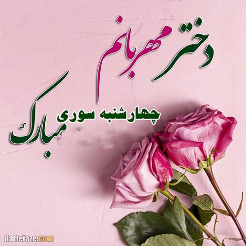 عکس پروفایل دخترم چارشنبه سوریت مبارک