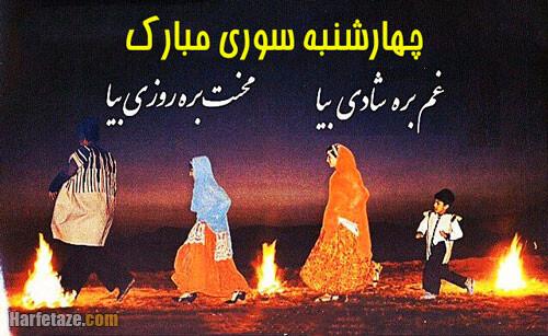 متن تبریک چهارشنبه سوری به خواهرشوهر و خواهرزن با جملات زیبا + عکس نوشته