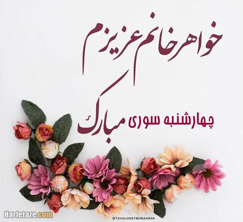 عکس نوشته و متن تبریک چهارشنبه سوری به خواهرشوهر و خواهرزن