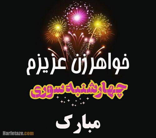عکس نوشته خواهرشوهرجان چارشنبه سوریت مبارک