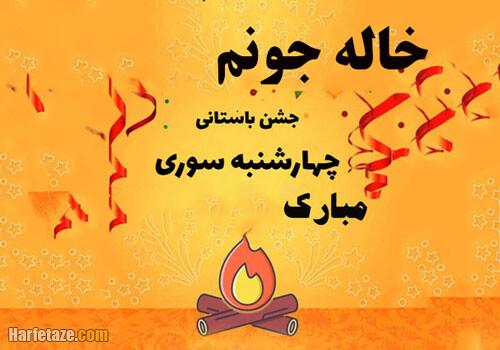 عکس نوشته خاله عزیزم چهارشنبه سوریت مبارک