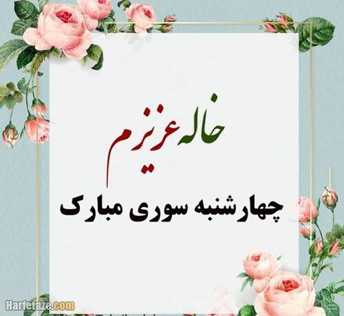 زیباترین اس ام اس های تبریک چهارشنبه سوری به خاله