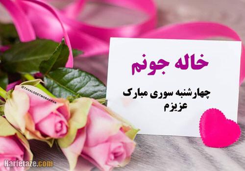پیام و متن تبریک چهارشنبه سوری به خاله با عکس نوشته زیبا + پروفایل و استوری