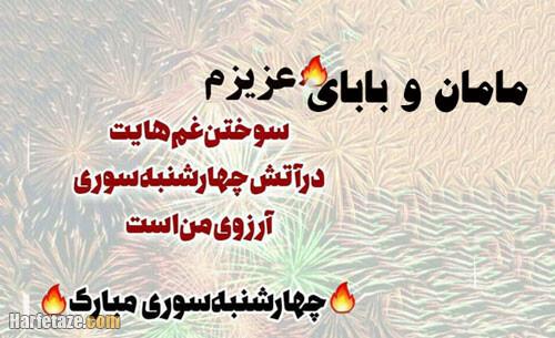 پیام و (متن) تبریک چهارشنبه سوری به پدر و مادر با جملات جدید + عکس نوشته