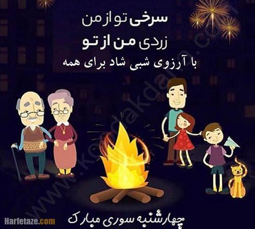 عکس نوشته زیبا چهارشنبه سوری برای تبریک به پدر و مادرم