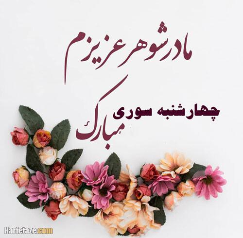 تبریک چهارشنبه سوری به پدر شوهر و مادر شوهر