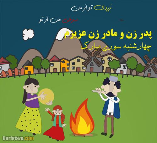 متن ادبی تبریک چهارشنبه سوری به پدر زن و مادر زن + عکس نوشته و استوری
