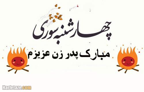 اس ام اس و پیامک تبریک چهارشنبه سوری به پدر زن و مادر زن