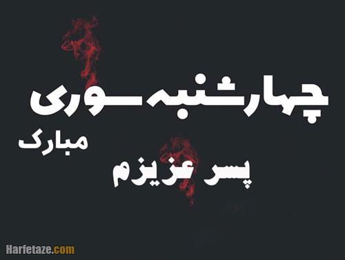 پیام و متن تبریک چهارشنبه سوری به پسرم با جملات و عکس نوشته جدید + عکس پروفایل