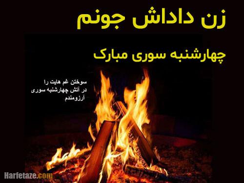 جملات و متن تبریک چهارشنبه سوری به زن داداش و زن عمو و زن دایی + عکس پروفایل