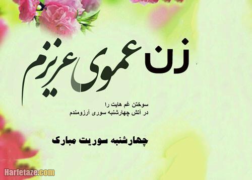 عکس و متن تبریک چهارشنبه سوری به زن دایی