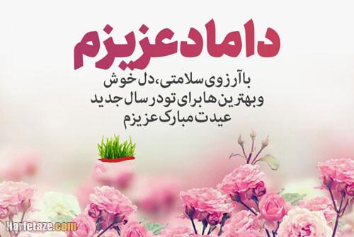 اس ام اس و پیامک تبریک عید نوروز به دامادم و باجناقم
