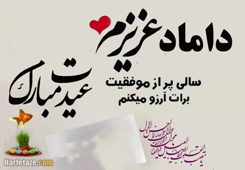 عکس نوشته تبریک سال نو و عید نوروز به دامادم
