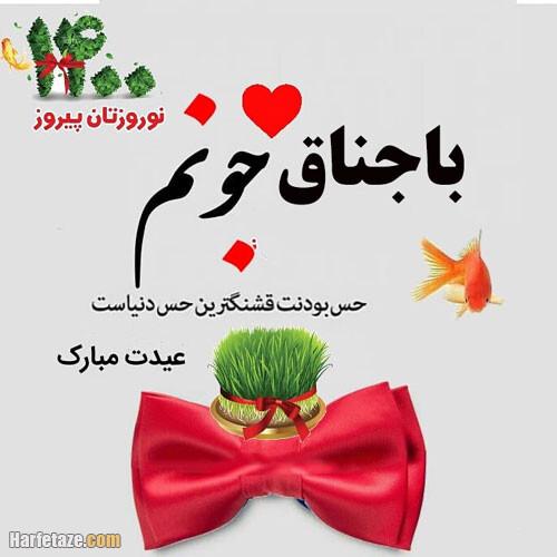 عکس نوشته و متن تبریک عید نوروز به داماد و عروسم